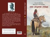 Don Segundo Sombra, traducido al bengalí